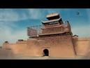 06 S01 Взрывая историю Великая Китайская стена