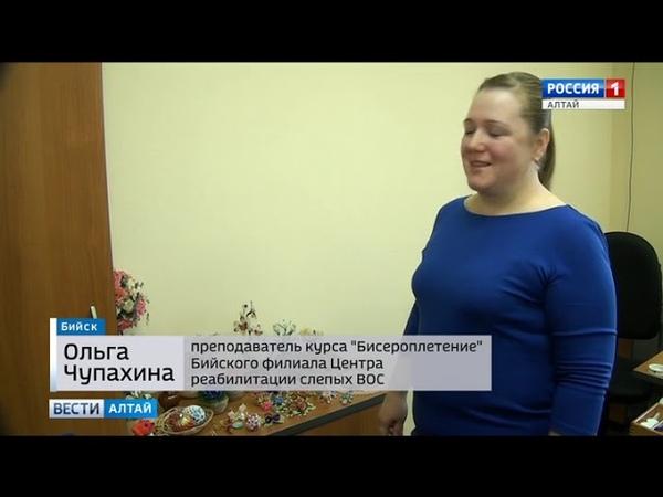 Слабовидящие люди приезжают в Бийск, чтобы получить новые профессии
