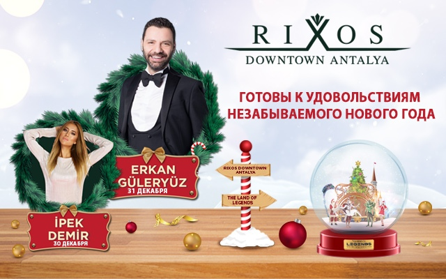 Новый год: RIXOS DOWNTOWN ANTALYA