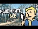 Первый Хоррор Канал Fallout 4 Прохождение На Русском 9 — ВСПОМНИТЬ ВСЕ