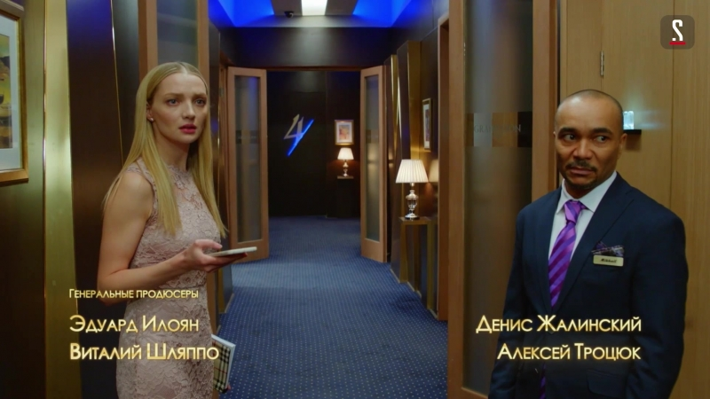 София и Михаил Джекович 1х08 №1