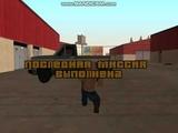 GTA SAВозвращение в Лос-Сантос №12 Убийство Джо