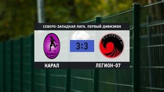 Общегородской турнир OLE в формате 8х8. XII сезон. КарАл - Легион-07
