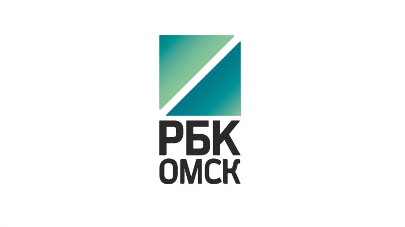 РБК Омск