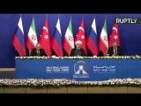 Путин, Рухани и Эрдоган подводят итоги переговоров в Тегеране — LIVE