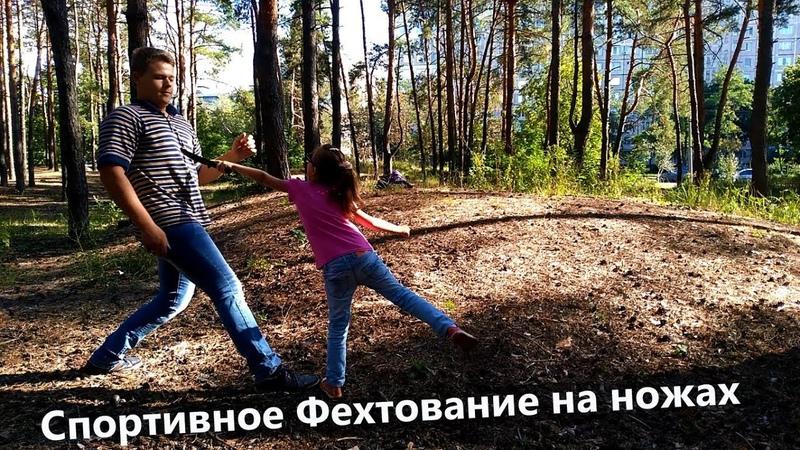 Спортивное Фехтование на ножах с дочкой