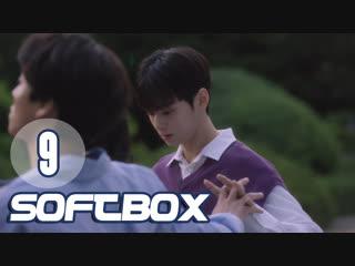 [Озвучка SOFTBOX] Топ менеджмент 9 серия