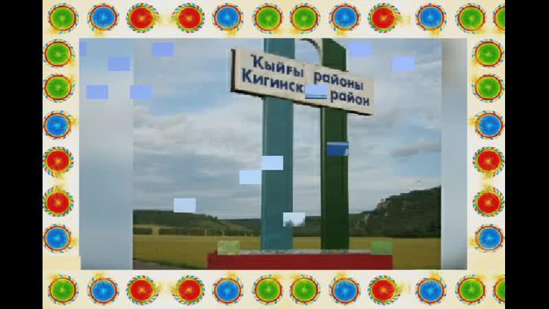 Тыуган ауылым Аллагужа mp4