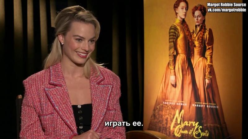 Марго Робби о роли Елизаветы Первой в фильме «Две королевы»