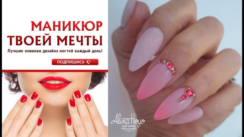 ✨ Розовый маникюр ✨ 2018 Дизайн ногтей ✨2019 Шикарные ноготки