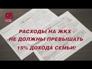 СПРАВЕДЛИВАЯ РОССИЯ - расходы на ЖКХ не должны превышать 15% дохода семьи!