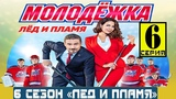 Молодежка - 6 сезон 6 серия Смотреть Онлайн  Лед и Пламя 222 серия (Спорт Сериал 2018)