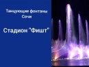 Поющие фонтаны в Олимпийской парке в Сочи