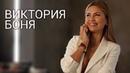 Виктория БОНЯ Интервью ВОКРУГ ТВ 2018