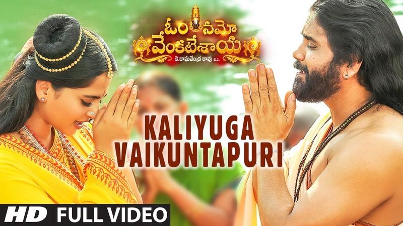 Kaliyuga Vaikuntapuri Full Video Song Om Namo Venkatesaya Video Songs Nagarjuna Anushka Shetty