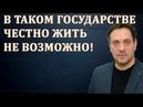 В таком государстве честно жить не возможно Максим Шевченко