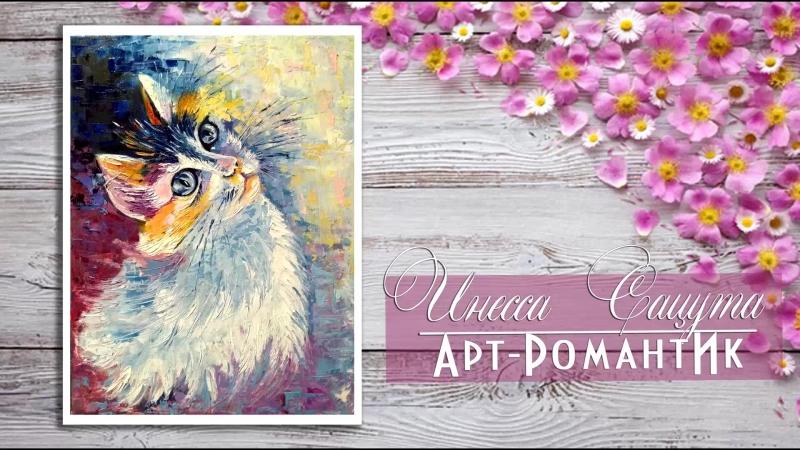 «Солнечный кот» Инесса Сацута Арт-РомантИк