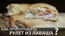 Рулет из лаваша с куриной грудкой Закуска из лаваша с овощами и курицей Как приготовить шаурму