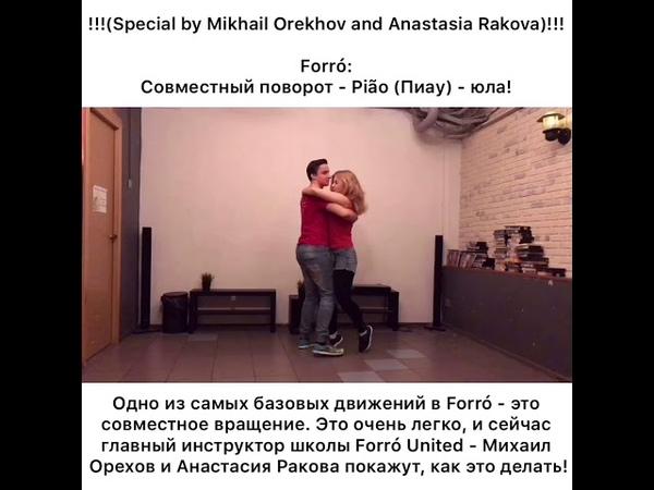 Forro. Special Ep.5 by Mikhail Orekhov and Anastasia Rakova: Совместный поворот Pi o Пиау юла!