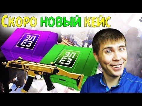Warface УСПЕВАЙ С CZ Scorpion Evo3 A1 СКОРО НОВЫЙ КЕЙС ПИН SCAR L PDW