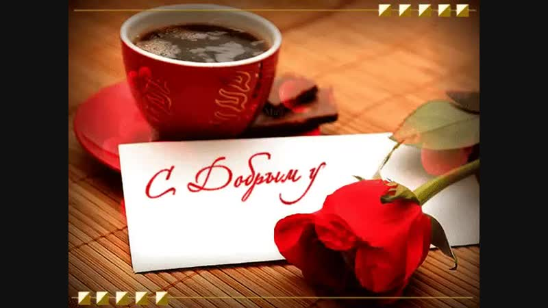 💖💖С добрым утром 🌹🌹🌹😘💕💖