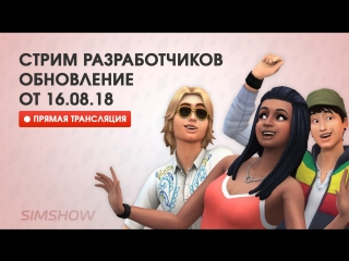 Трансляция разработчиков | Обновление в The Sims 4 от 16.08.18