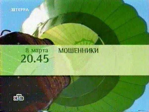 Мошенники (НТВ, 5.03.2004) Анонс