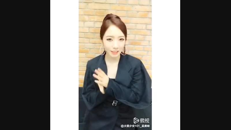 [SNS] 181126 Rocket Girls 101 Weishi Update @ Meiqi