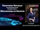 История успеха Миллионер из болота Наталья Пасечник вебинар 12/12/2018