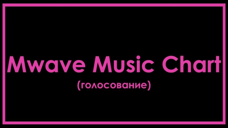 Mwave Music Chart
