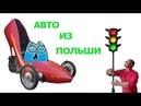 КУПИТЬ АВТО В ПОЛЬШЕ Совместный тур Авторынок 2018 Цены на авто