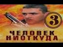 Человек ниоткуда 3 серия из 16 (2013) Криминал, драма