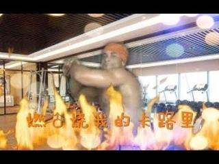 【Gachimuchi】 燃烧我的卡路里 卡路里最终