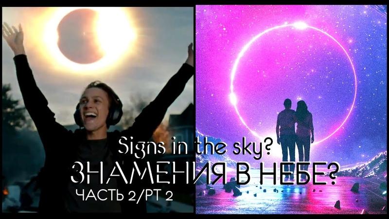 Знамения в небе?/Signs in the sky?/Часть 2/PT 2