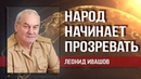 День ТВ / Политика / Леонид Ивашов. Крупный капитал отодвигает Путина от власти