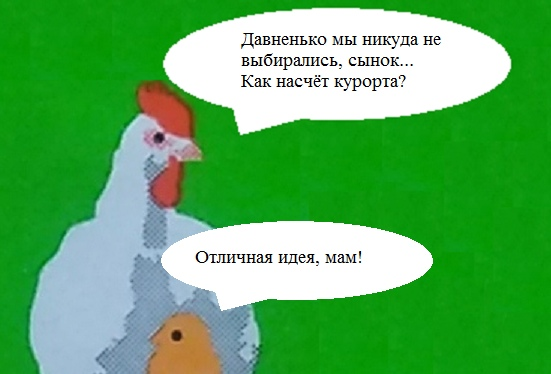 Куриный курорт