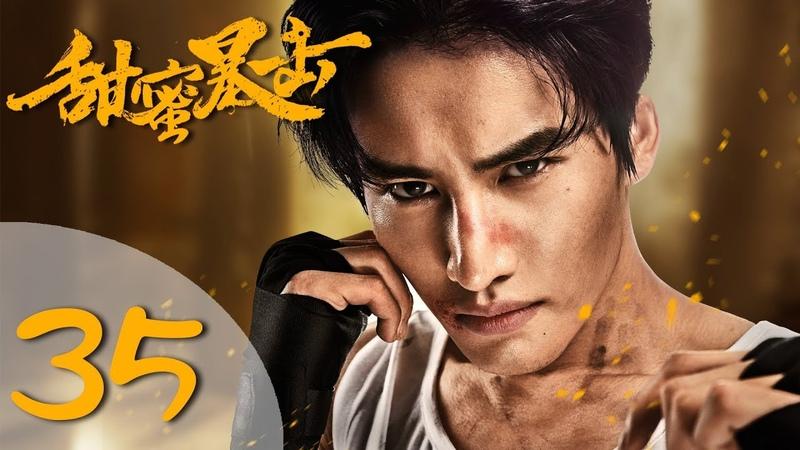 [FULL] 'Sweet Combat' Ep. 35 @ Lu Han