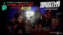 Чокнутый Пропеллер - Ядерный рассвет (live@FEEL GOOD FEST 2018 St.Petersburg)