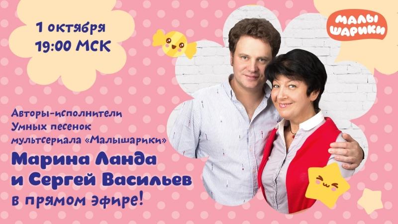 Авторы и исполнители песен для мультсериала «Малышарики» Марина ЛАНДА и Сергей ВАСИЛЬЕВ