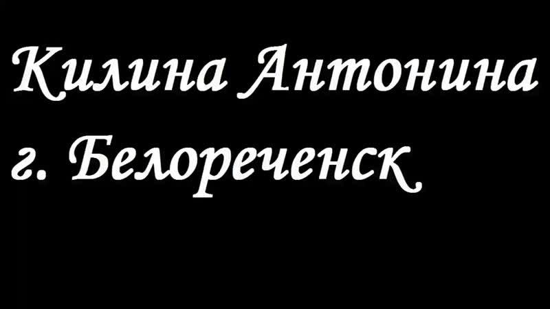 Орленок 2019 Килина Антонина г Белореченск