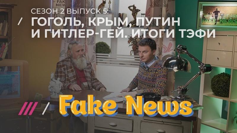 ♐FAKE NEWS 5. Позорная ТЭФИ и новый выпуск «Москва. Кремль. Путин»♐