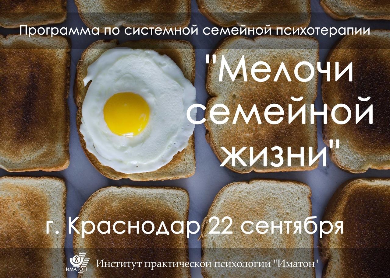 Афиша Краснодар Мастерская «Мелочи семейной жизни»/работа с ними