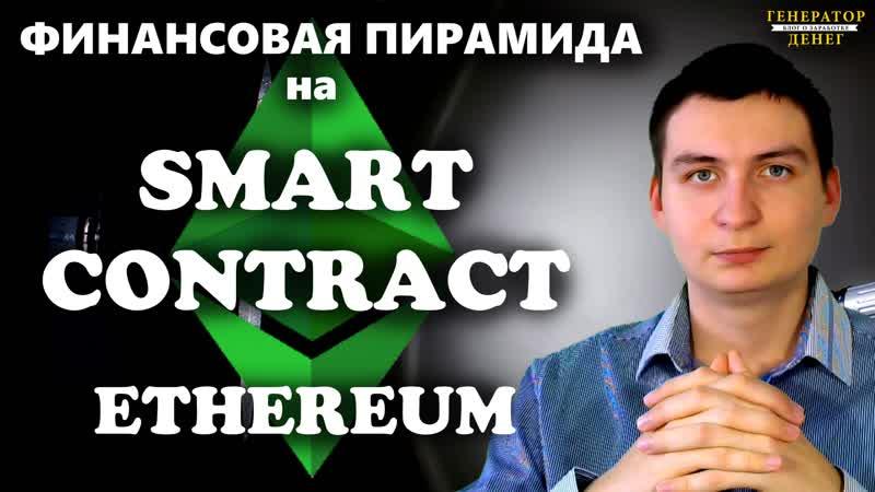 Финансовая пирамида на smart contract ethereum. Убийца стандартных хайпов?