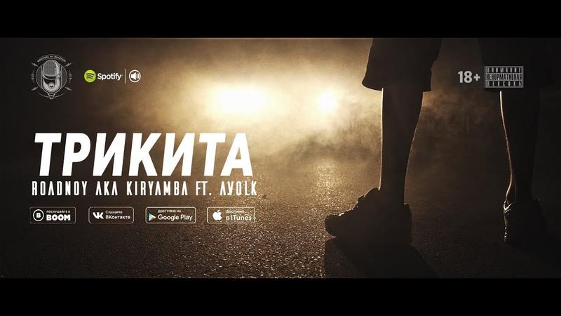 RoadNoy aka Kiryamba x A.Volk - Трикита (official, 2018)