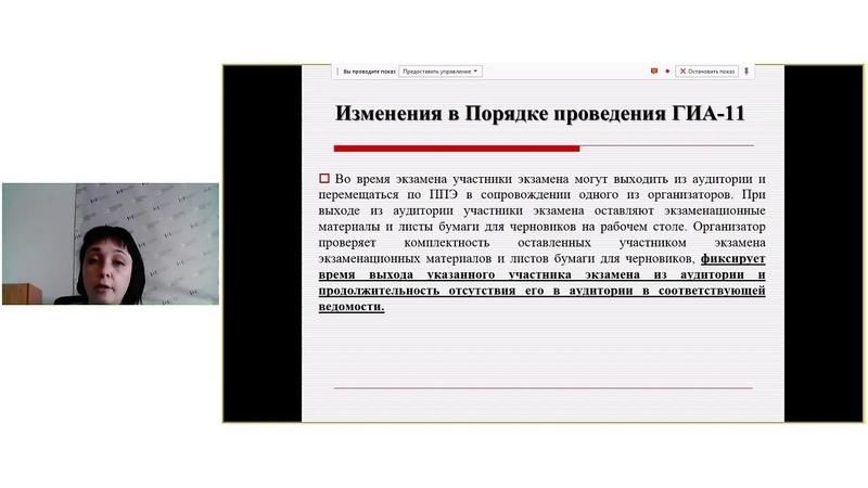 ЕГЭ-2019 по русскому языку структура КИМ и особенности проведения