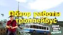 ОБЗОР ТРОЛЛЕЙБУСОВ В МТА ПРОВИНЦИИ I ЗИМА В MTA PROVINCE