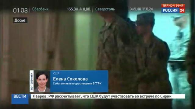 Новости на Россия 24 • Информатору WikiLeaks Челси Мэннинг смягчили приговор