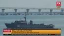 Росія заблокувала порти: що з українськими суднами - Перші про головне. Ранок. (8.00) за 29.11.18