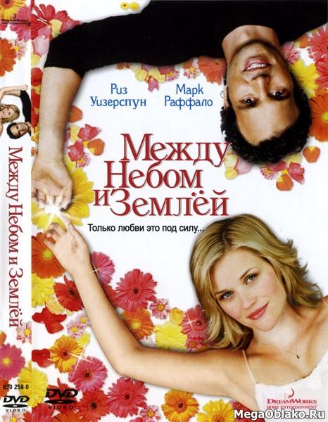 Между небом и землей / Just Like Heaven (2005/WEB-DL/WEB-DLRip)