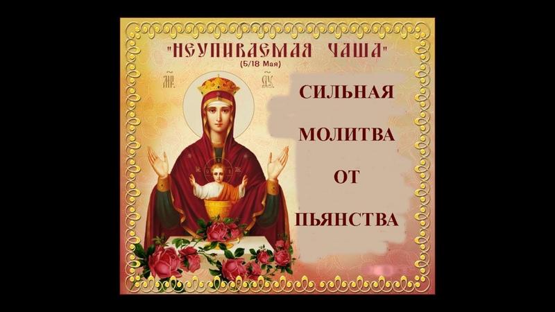 Молитва от пьянства перед иконой «Неупиваемая чаша»
